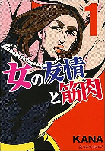 4コマギャグ漫画『女の友情と筋肉』シュール感がたまらない!