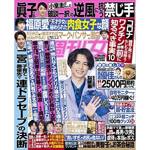 週刊女性 2021年 3/23号 表紙画像