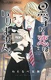 黒子に恋は、いりません。 (2) (フラワーコミックスアルファ)