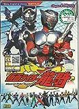 MASKED RIDER RYUKI - COMPLETE TV SERIES DVD BOX SET (1-50 EPISODES)