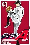 ダイヤのA(41) (週刊少年マガジンコミックス)