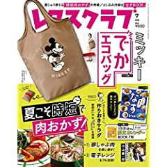 レタスクラブ 増刊号 表紙画像