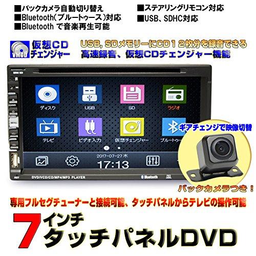 7インチDVDプレーヤー/CD12連装仮想チェンジャー/ラジオ[JT6901]+バックカメラセット B078378XYD