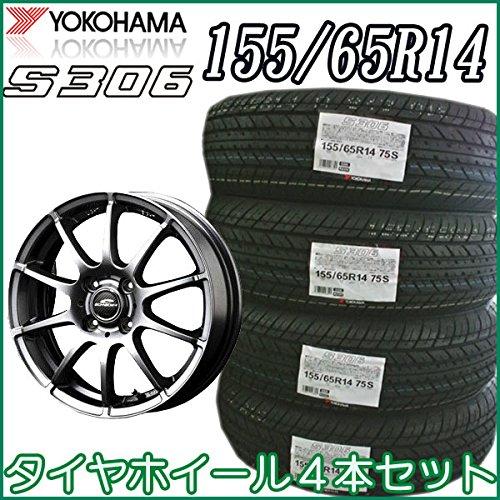 ヨコハマ タイヤアルミホイール 4本セット S306 155/65R14 シュナイダースタッグ B07BY9YY8Z