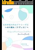 大作曲家の作品アナリーゼ①~水の戯れ(ラヴェル)~: 作曲家と演奏家のために
