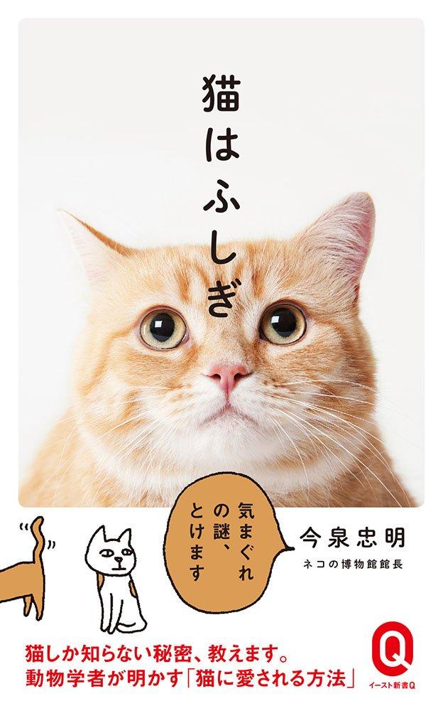 ネコの生物学者