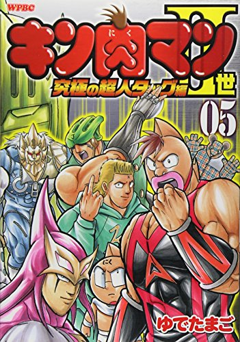 キン肉マン2世究極の超人タッグ編 5 (プレイボーイコミックス)