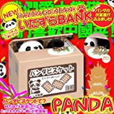 Shine Itazura Stealing Coin Bank - Panda