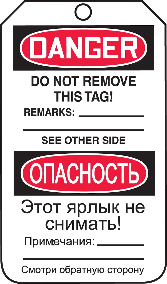 LegendDanger DO NOT Operate 5.75 Length x 3.25 Width x 0.015 Thickness Pack of 25 Accuform TMR191PTP RP-Plastic Multilingual Safety Tag LegendDanger DO NOT Operate Red//Black on White 5.75 Length x 3.25 Width x 0.015 Thickness