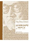 img - for Has Man a Future?  Dialogues with the Last Confucian (Bilingual Classics of Liberal Arts) (Chinese-English Bilingual Edition) (Chinese Edition) book / textbook / text book