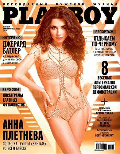 Playboy Magazine Russian Edition Anna Pletnyova May 2016 Russia