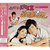 イタズラなKissII~惡作劇2吻~日本版サウンドトラック(DVD付)