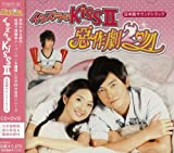 Itazura Na Kissii (Original Soundtrack)
