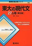 東大の現代文27カ年[第9版] (難関校過去問シリーズ)