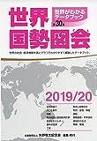 世界国勢図会〈2019/20年版〉