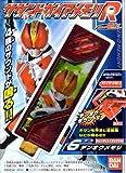 仮面ライダーW(ダブル) サウンドガイアメモリR 【6.デンオウメモリ】(食玩) 箱付