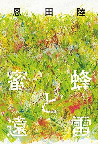 蜜蜂と遠雷 / 恩田陸