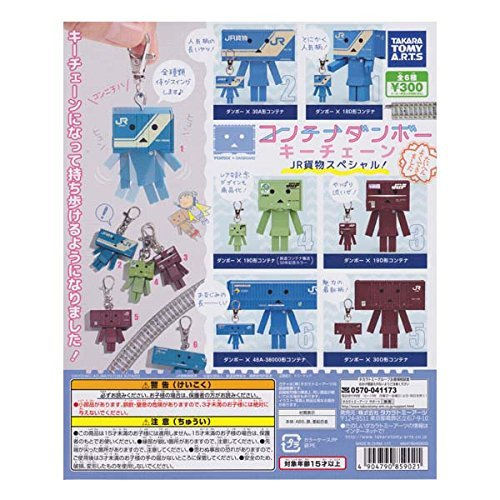 Special Freight Set - Takara Tomy Arts (TAKARATOMY A.R.T.S) Container Dumbo over key chain JR Freight Special! [Full set of 6 (Furukonpu)]