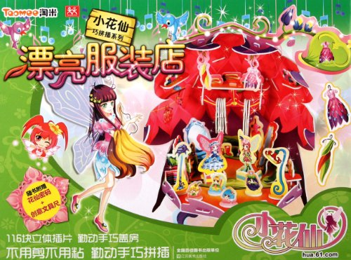 Store Chinese Clothing (Beautiful Clothing Store (Chinese Edition))