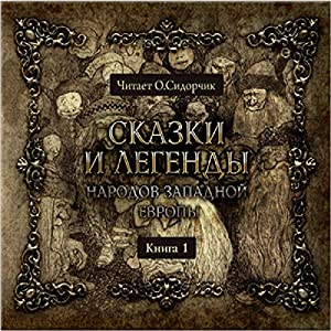 European Folk Tales and Legends, Volume 4 Audiobook