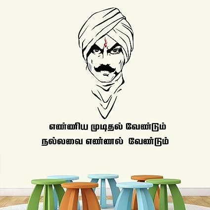 Buy Stickme Bharathiyar Tamil Office Motivational