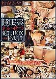 睡眠薬わいせつ犯罪BOX 4枚組16時間 [DVD]