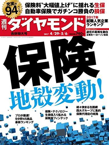 週刊ダイヤモンド 2017年 4/29 ・ 5/6 合併号 [雑誌] (保険地殻変動!)