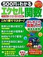 500円でわかる エクセル関数2013 (Gakken Computer Mook)