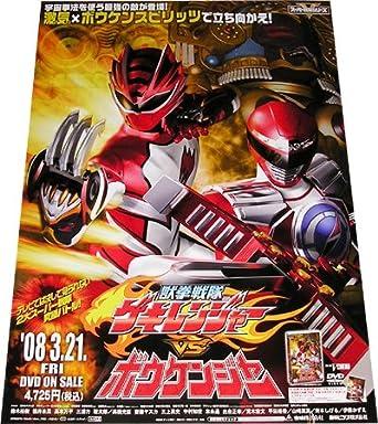 Amazon.co.jp | 獣拳戦隊ゲキレ...