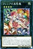 遊戯王OCG フレシアの蟲惑魔 シークレット DOCS-JP082-SE
