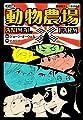動物農場 (MANGA BUNGOシリーズ お 1-1)
