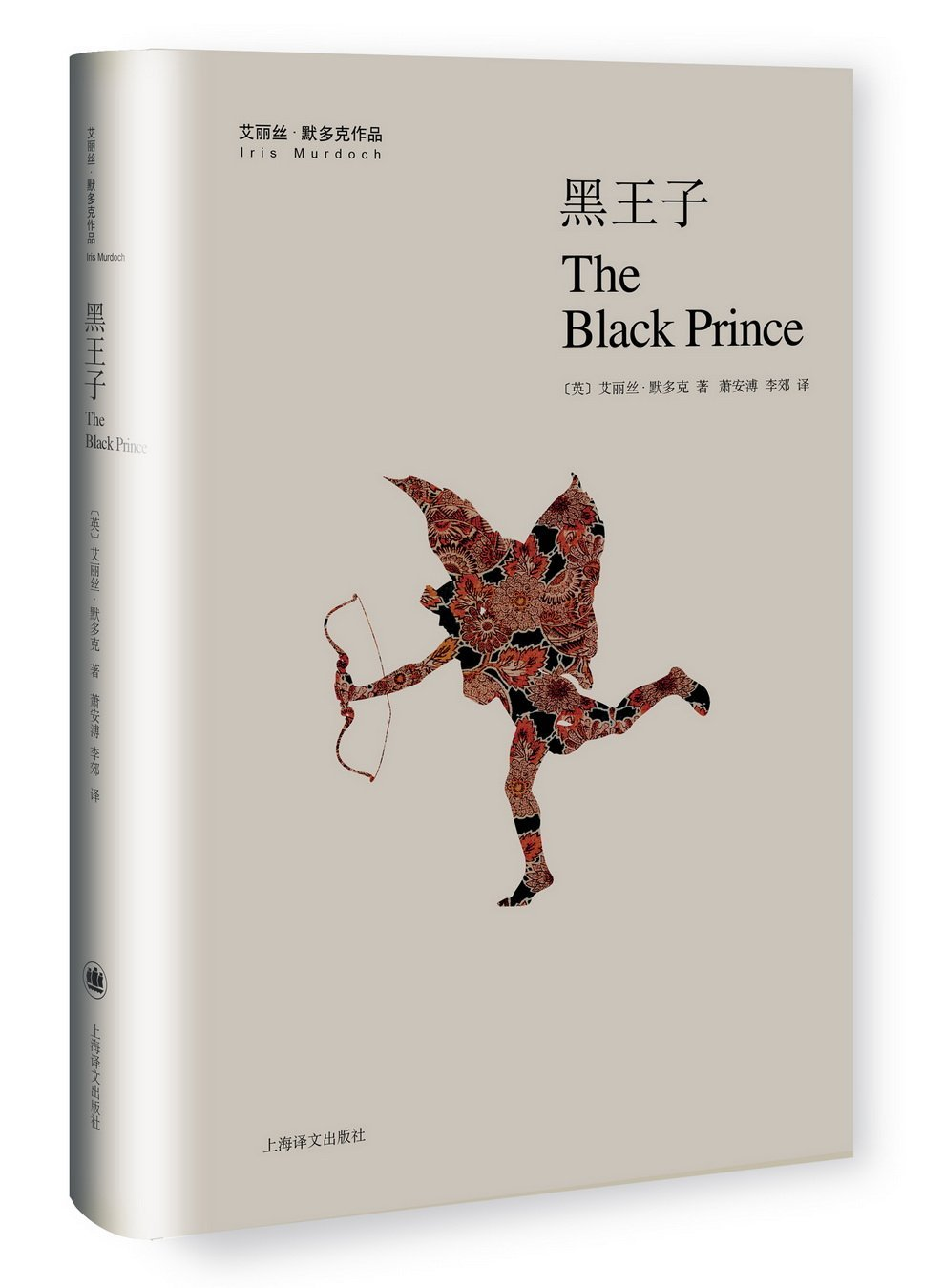 Download The Black Prince (Chinese Edition) PDF