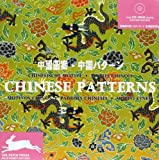 Chinese Patterns, Pepin Press Staff, 9057680068