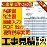 工事見積支太郎2 DL版 [ダウンロード]