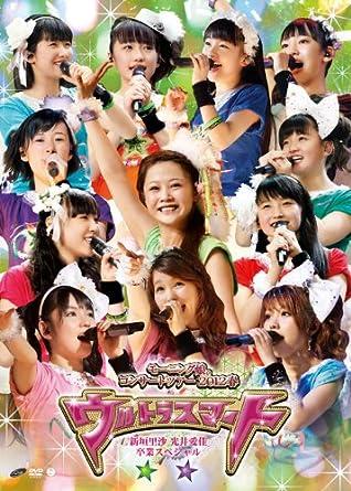 Amazon.co.jp | モーニング娘。コンサートツアー2012春 ~ウルトラ ...