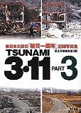 TSUNAMI 3・11〈PART3〉東日本大震災「被災一周年」記録写真集