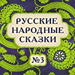 Russkie narodnye skazki No. 4: [Russian Folktales, No. 4] |  Cdcom Publishing