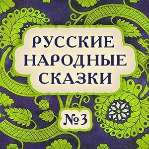 Russkie narodnye skazki No. 4 Audiobook