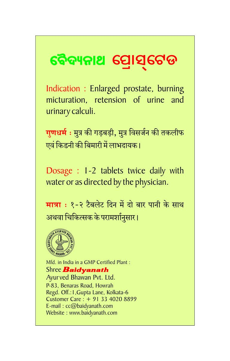 Baidyanath Prostaid - 50 Tablets (Pack of 2)