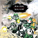 最後の聖戦+8