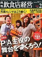 飲食店経営 2011年 02月号 [雑誌]