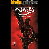 Rudrgatha (Hindi Edition)