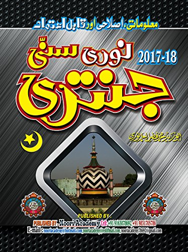 Noori sunni jantri 2017 18 jantri kindle edition by abu zaid md noori sunni jantri 2017 18 jantri by abu zaid md fazle ahmed fandeluxe Image collections