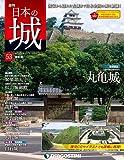 日本の城 改訂版 53号 (丸亀城) [分冊百科]