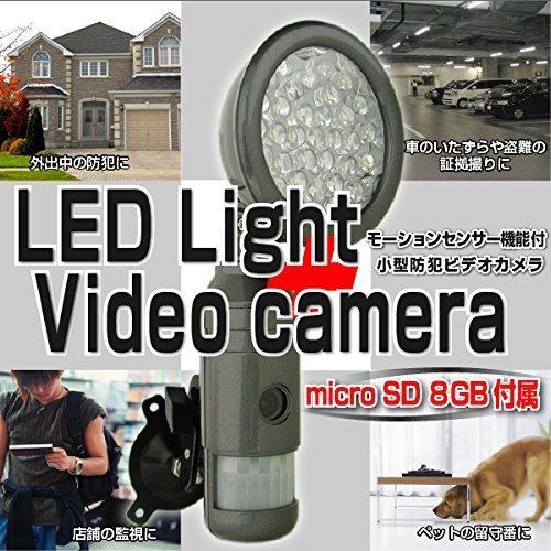 最強のカモフラージュ防犯カメラ!! 玄関先のいたずら、駐車場荒らし等々の犯人特定にお勧めです!! ライトの性能も玄関先の暗い真夜中でも34球LEDでしっかり不審者を照らします!! 今だけすぐに使えるMicroSDカード8GB付属!! B01GH3IEGU