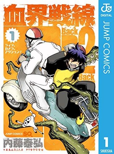 血界戦線 Back 2 Back 1 (ジャンプコミックスDIGITAL)
