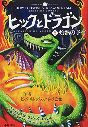 ヒックとドラゴン〈5〉灼熱の予言 (How to Train Your Dragon (Japanese))