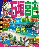 まっぷる 石垣・宮古 竹富島・西表島 '17-18 (まっぷるマガジン)