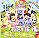 NHKおかあさんといっしょファミリーコンサート ふしぎ!ふしぎ!おもちゃのおいしゃさん