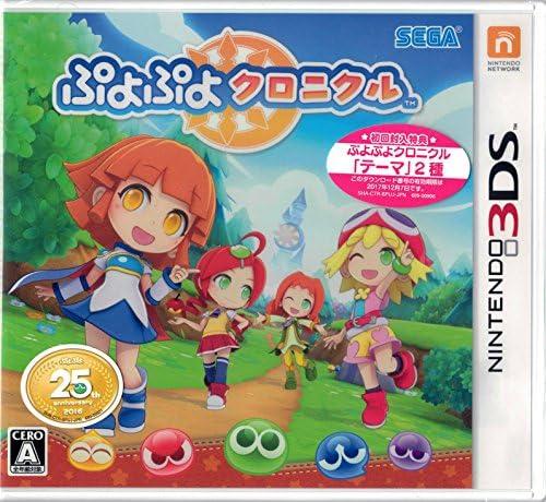 3DS ぷよぷよクロニクル 【初回封入特典】『ぷよぷよクロニクル』テーマ & 「みさちあ」テーマ 同梱